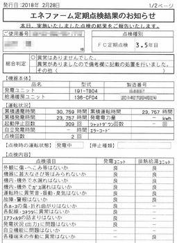 20180314-001.JPG